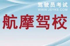 杭州航摩驾校-航摩驾校