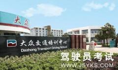 上海大众驾校-大众驾校