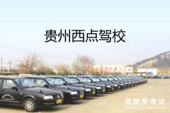 贵州西点驾驶培训学校-西点驾校