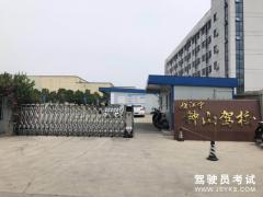 南京江宁钟山驾校-江宁钟山驾校