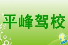 广安平峰驾校-平峰驾校