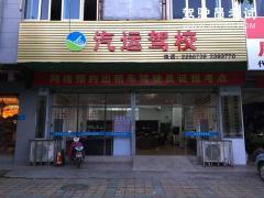惠州汽运驾校-汽运驾校