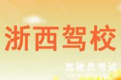 衢州浙西驾校-浙西驾校