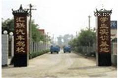 北京汇联驾校-汇联驾校