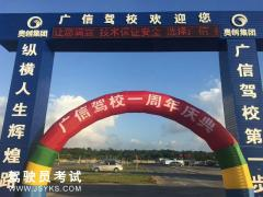 海南广信驾校-广信驾校