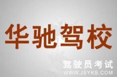 浙江华驰机动车驾驶员培训有限公司-华驰驾校