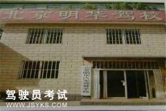 北京明华驾校-明华驾校