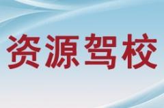 桂林资源驾校-资源驾校
