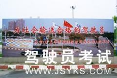 上海军体驾校-军体驾校