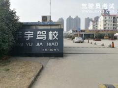 武汉芊宇驾校-芊宇驾校