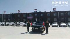 内蒙古首创驾校-首创驾校