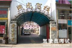 北京燕龙驾校-燕龙驾校