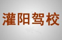 桂林灌阳驾校-灌阳驾校
