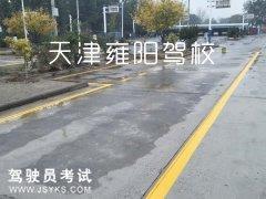 天津雍阳驾校-雍阳驾校