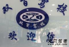 重庆双百驾校-双百驾校