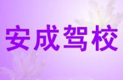 陇县安成驾校-安成驾校