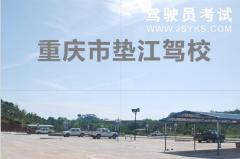 重庆市垫江驾校-垫江驾校
