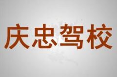 银川庆忠驾校-庆忠驾校