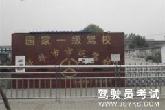 蚌埠市运驾校-市运驾校