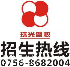 珠海珠光汽车驾驶员培训有限公司-珠光驾校
