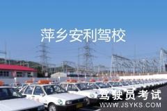萍乡安利驾校-安利驾校