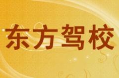 柳州东方驾校-东方驾校
