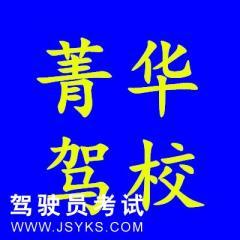 上海菁华驾校-菁华驾校