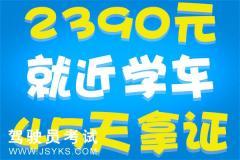 重庆刚好汽车驾驶培训有限公司-刚好驾校