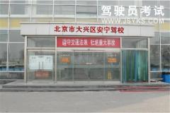 北京安宁驾校-安宁驾校
