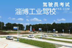 淄博工业驾校-工业驾校
