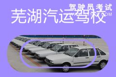 芜湖汽运驾校-汽运驾校