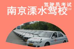 南京溧水驾校-溧水驾校