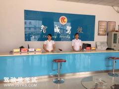 重庆市荣昌区智成驾驶员培训有限公司-智成驾校
