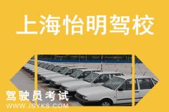 上海怡明驾校-怡明驾校