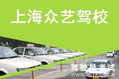 上海众艺驾校-众艺驾校