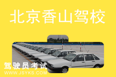 北京香山驾校-香山驾校