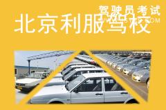 北京利服驾校-利服驾校