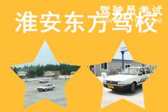 淮安东方驾校-东方驾校