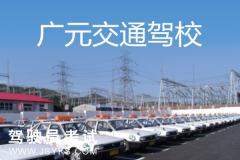 广元市交通技工学校-交通驾校