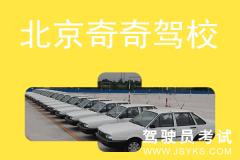 北京奇奇驾校-奇奇驾校