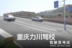 重庆力川机动车驾驶培训有限公司-力川驾校