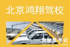 北京鸿翔驾校-鸿翔驾校
