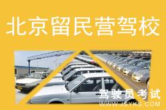 北京留民营驾校-留民营驾校