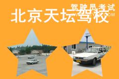 北京天坛驾校-天坛驾校