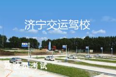 济宁交运驾校-交运驾校