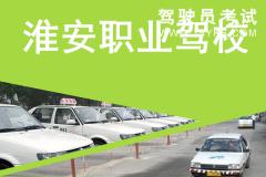 淮安职业驾校-职业驾校