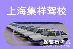 上海集祥驾校-集祥驾校