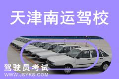 天津南运驾校-南运驾校