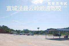 宣城泾县云岭顺通驾校-顺通驾校
