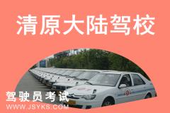 清原满族自治县大陆驾校-大陆驾校